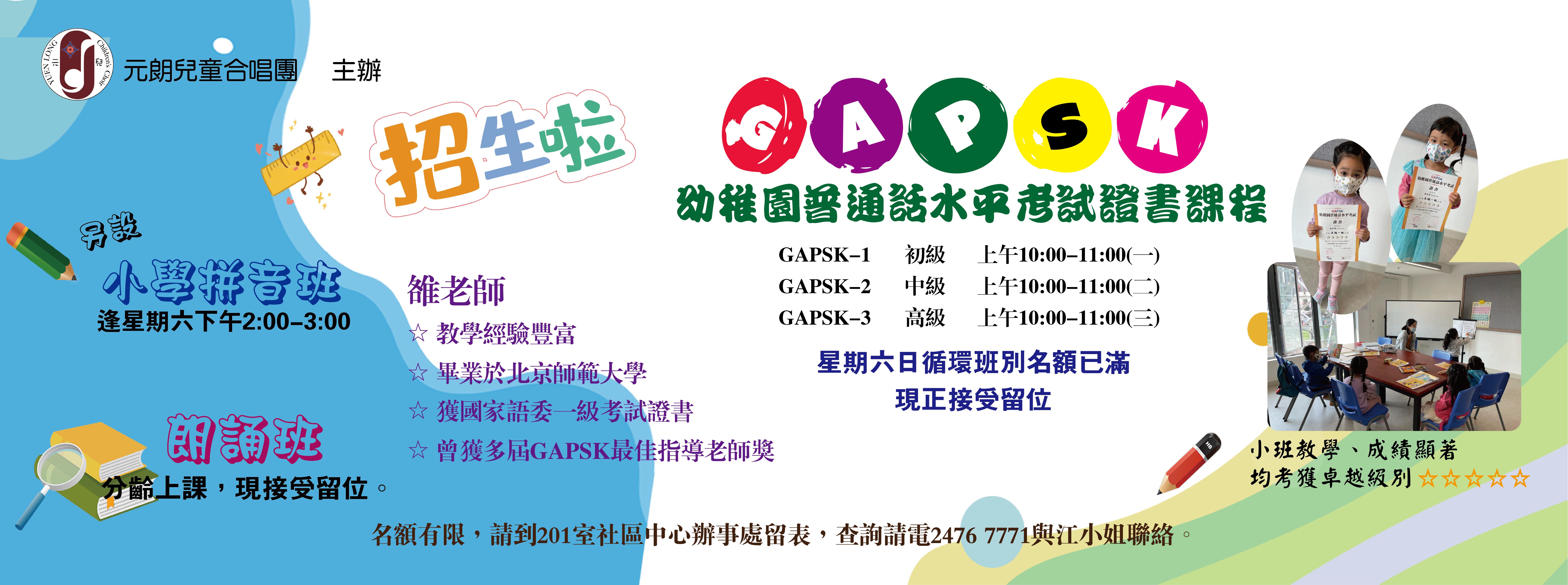 網站橫額-GAPSK-01_工作區域 1